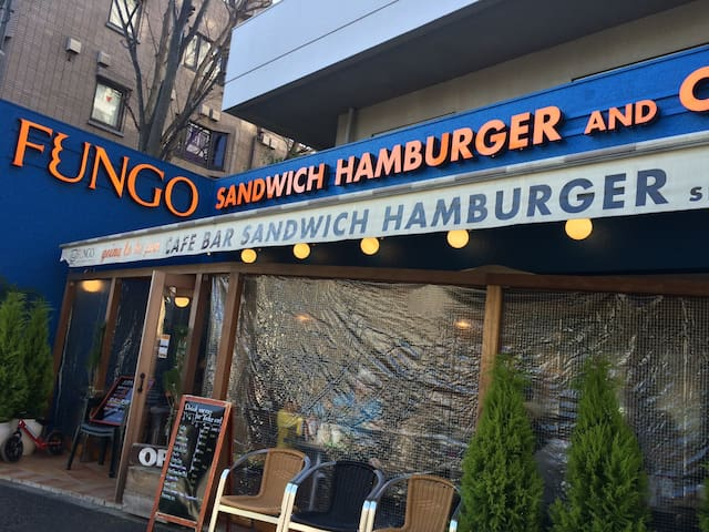 "Popular hamburger and sandwich cafe ""FUNGO""  (5-minutes walk from our house)"