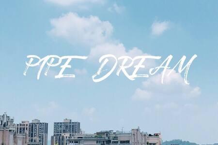 【白日梦享家】最好的地段、近长江、近万达广场、可安静看电影、在露台上看落日与长江,和家人好好相处。