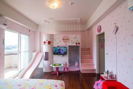 城堡世界4人親子房(台灣知名的溜滑梯民宿-兒童王國親子民宿) - House