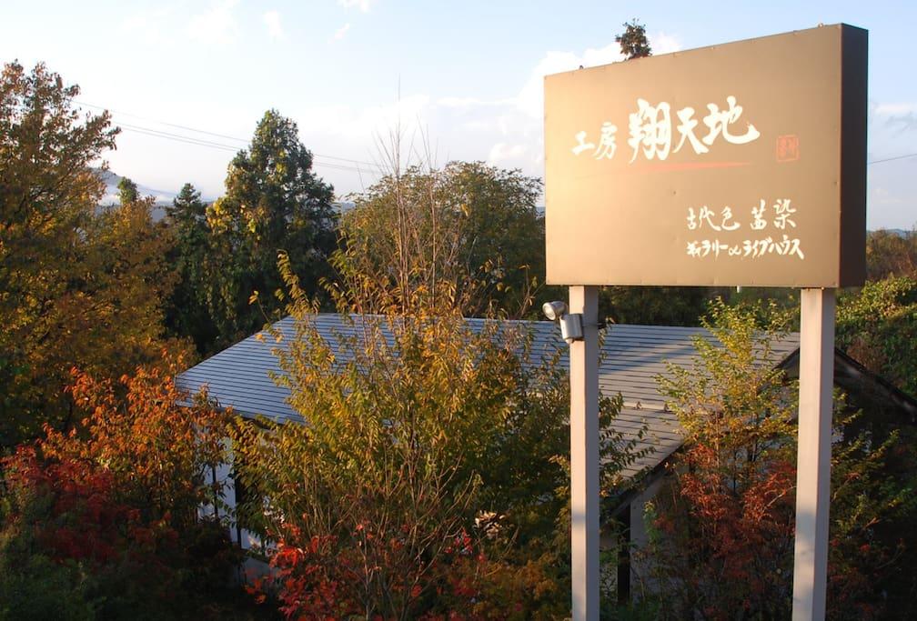 秋。ここが宿泊していただく建物です。 It is a place to stay.