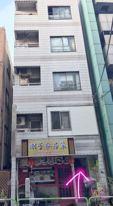 The real building appearance, a little different from Google Maps 房子的實際外觀,與谷歌地圖稍微不同