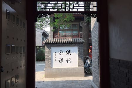 Private loft by Forbidden City and Tiananmen Sq. - 北京 - 獨棟