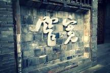宽窄巷子(离宽窄巷子约1200米,散步可到)