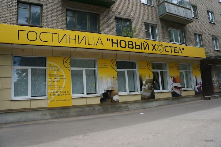Новый Хостел на 32 места 7 комнат - Новомосковск - Bed & Breakfast