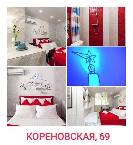 АВРОРА атмосферные апартаменты о Краснодаре. ЖМИ!