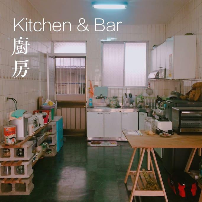 廚房與吧台