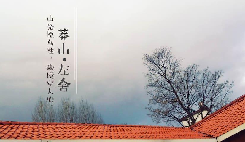莽山左舍客栈 - Chenzhou - Townhouse