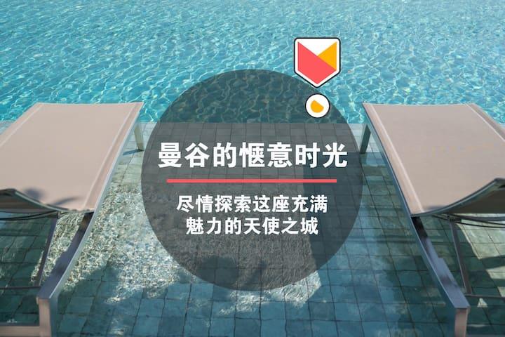 曼谷中心素坤逸101奢华公寓/高层落地窗/无边泳池/桑拿健身/楼下BTS站和购物中心 No.S76