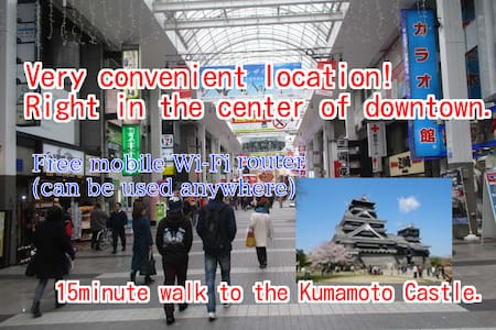 Right in the center of downtown.街中 - Kumamoto-shi