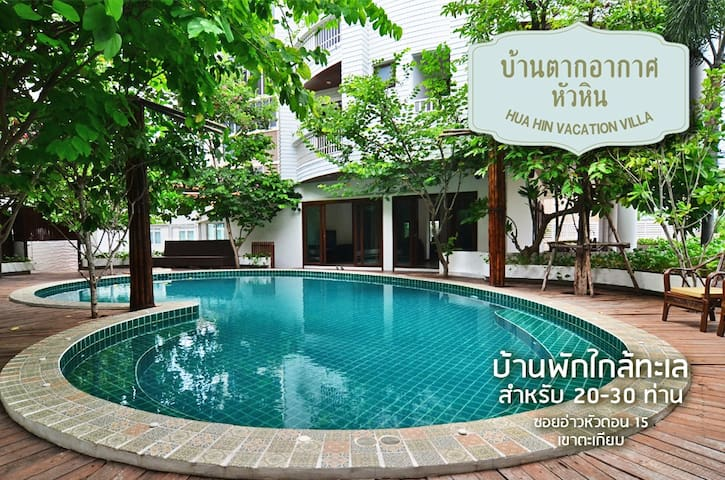 HuaHin Vacation Villa 3-HuaDon15 Beach(Max30 ท่าน)