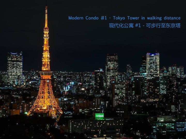 ☆近邻东京塔☆宽敞舒适的2室1厅/3条轨道交通6个地铁站, 最近的地铁站仅200米