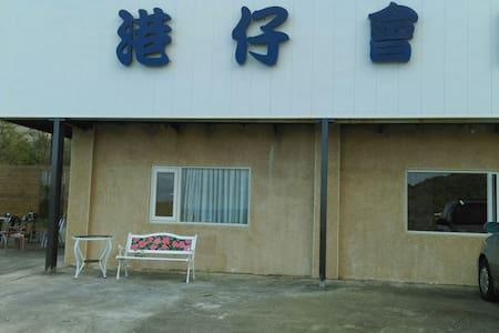 港仔會館,可包棟,適合家庭及露營活動,每晚NT.10000元 - 滿州鄉