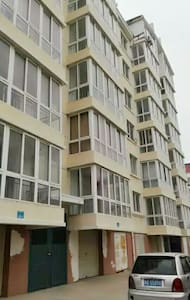 观海温馨两居室 - Weihai - 公寓