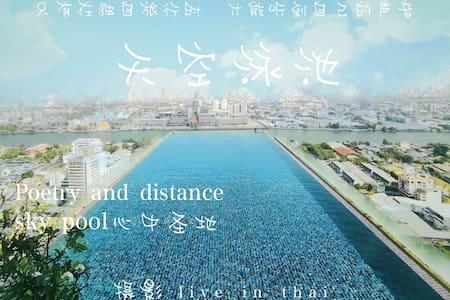 洛泰Lothai公寓紧邻MRT地铁蓝线网红抖音40层270度视角无边天空泳池sky pools