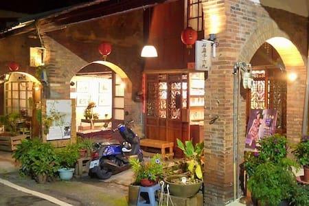 67老街客棧-一個打造五十年代風格的老房子就在石店子老街 - Guanxi Township - Ház