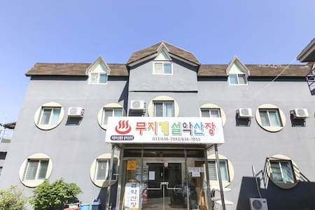 Herb farm Seorak Sanjang(bed room for 2 person)