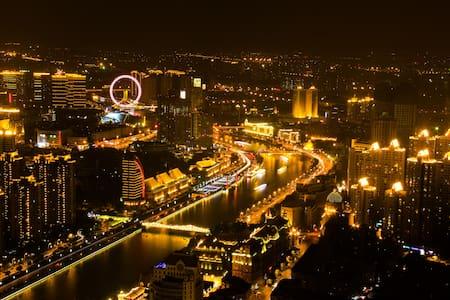 全天津最美的豪华公寓 - Tianjin