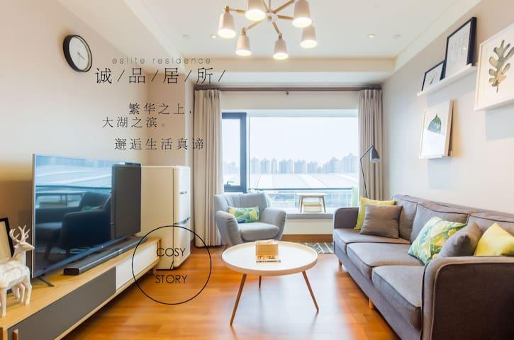 诚品书店之上,两室湖景豪华套房,免费车位,步行2分钟至金鸡湖,地铁1号线时代广场,月光码头,新光天地 - Suzhou Shi - Lägenhet