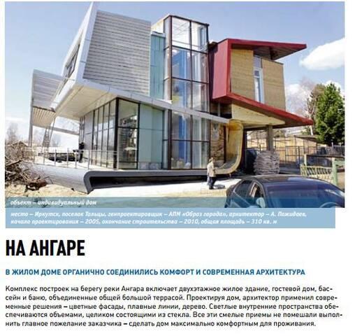 My RiverSide - Listvyanka - Villa