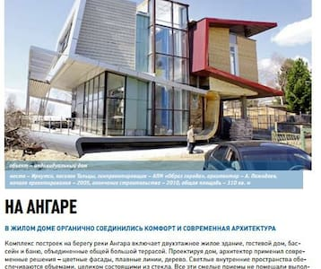My RiverSide - Listvyanka