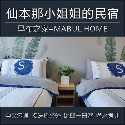 仙本那小姐姐的民宿 马布之家-Mabul Home(1.5米双床房)