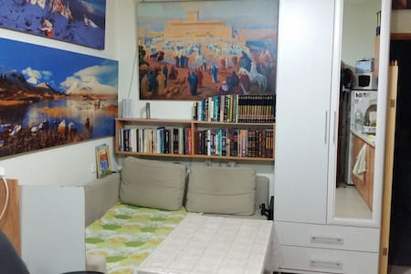 Private 1brm house in Hod Hasharon - Hod Hasharon - Apartment