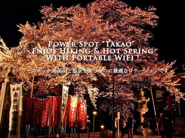 Enjoy Power Spot Takao Hiking & Hot Spring 高尾山と温泉に - Hachioji - House