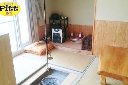 ☆☆☆PittINN Farm Hanagoyomi☆☆☆(花ごよみ)1~2名 囲炉裏部屋