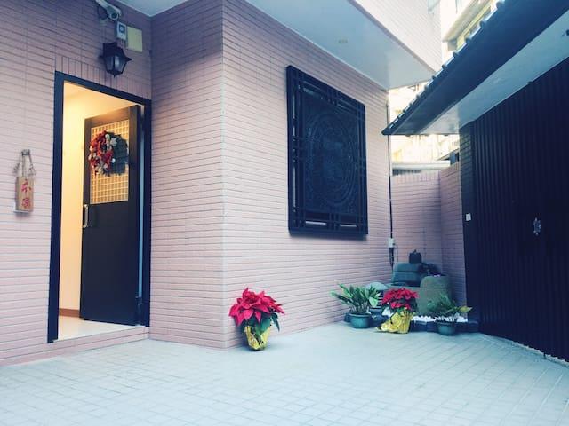 【全新完工】本家2031/身心靈的享受 - Beitou District - Apartamento