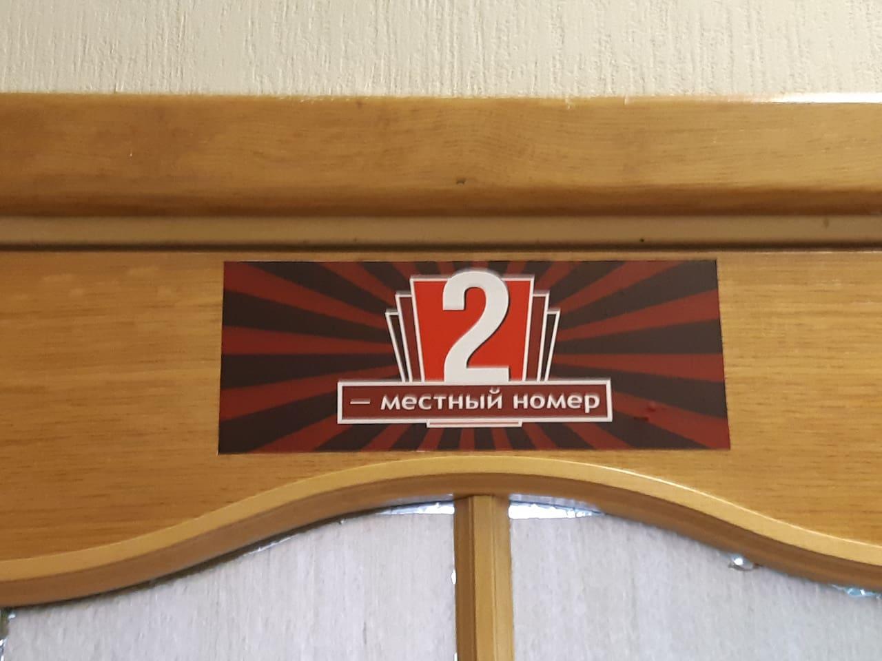 2-х местный номер
