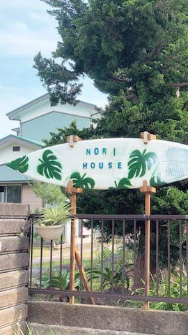 【NORI HOUSE 】入田浜 海まで徒歩1分 BBQ可・サーフィン・コンビニ近・無料駐車場2台有