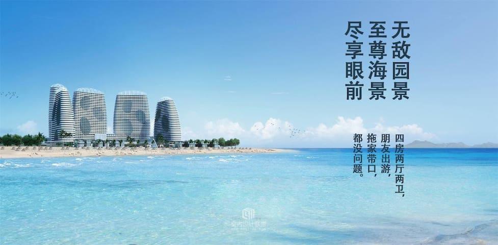 檀悦豪生度假四房两厅两卫无敌园景海景房 - 惠州 - Pis