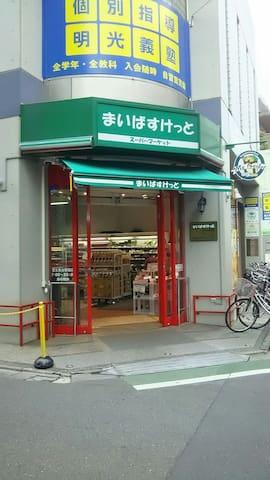 Supermarket near Fujimidai station