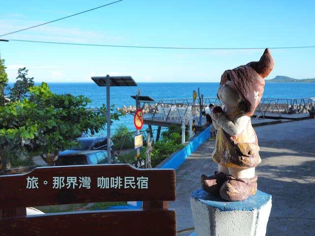海景早餐,離海灣50米!樸實四人房