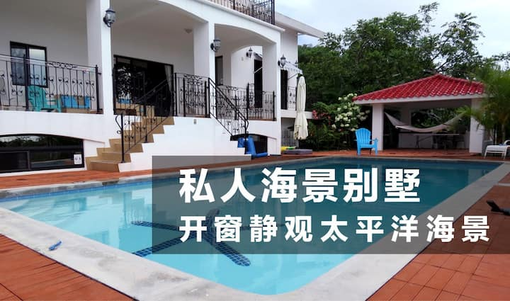 塞班市区Navy Hill半山无敌海景独栋别墅私人泳池花园