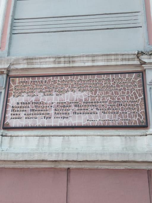 """В этом доме проживал Чехов где начал писать пьесу """" ТРИ СЕСТРЫ"""""""