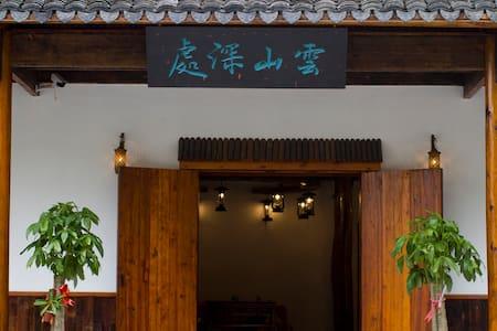 莫干山云山深处山居 - Huzhou
