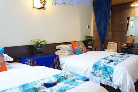 大庄玫瑰园,荷花姐姐家,《撒梅族》,后裔,,民族文化民俗《体验农庄》,采莲阁 标准客房(2个床位) - Kunming - วิลล่า