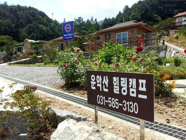 운악산힐링캠프 명지룸 - Gapyeong-gun - Ev