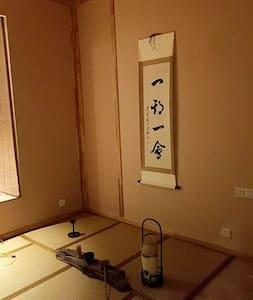 cozy and fatanstic studio - 眉山 - Apartment