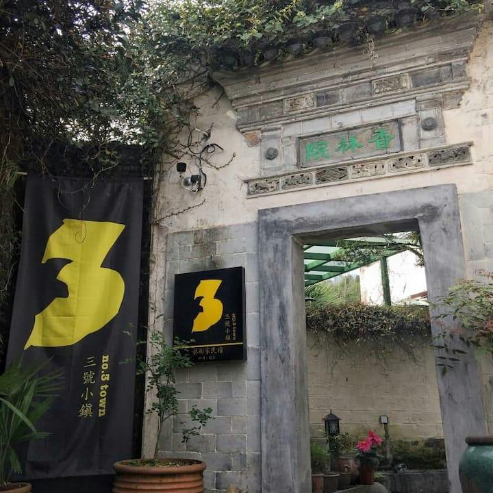 西递三号小镇 · 艺术家民宿(No. 3 Town)