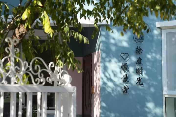 """""""蓝房子-慢慢爱""""独立花园别墅 清静巷北塔湖公园周围"""