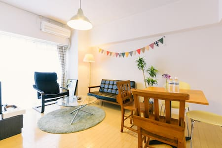Modern bright family cozy apt Hakata - 福冈市(Fukuoka-shi) - 公寓