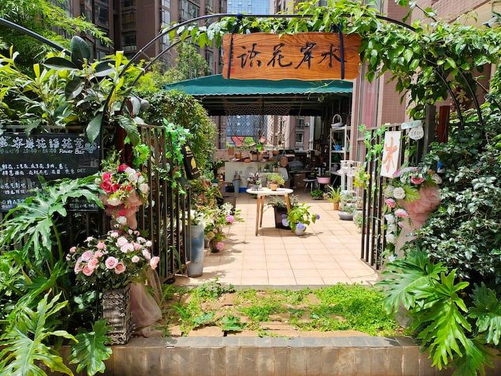 百样鲜花私家花园水岸花语花艺养生居