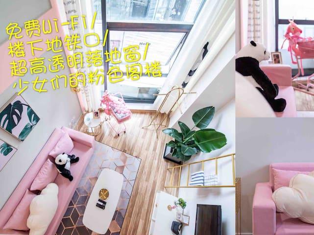 #太古里/火车东站/ins独享整栋粉色跃层Loft