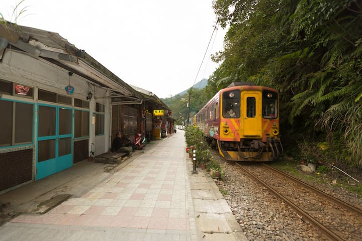 (平溪菁桐)鐵道門前過.觀星小屋