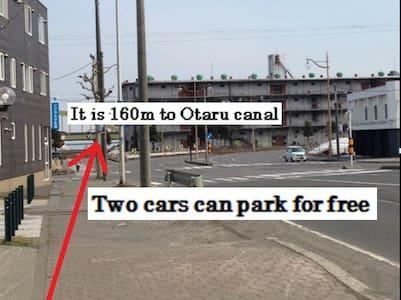 203ー小樽運河まで160m - Otaru-shi