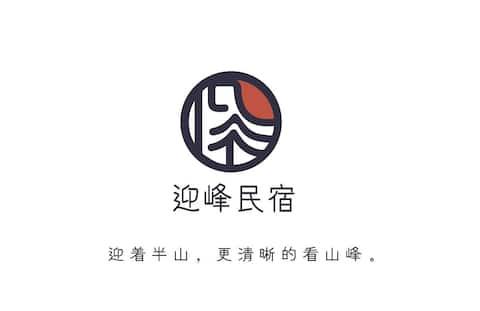 南岳 迎峰民宿(舒适大床房)