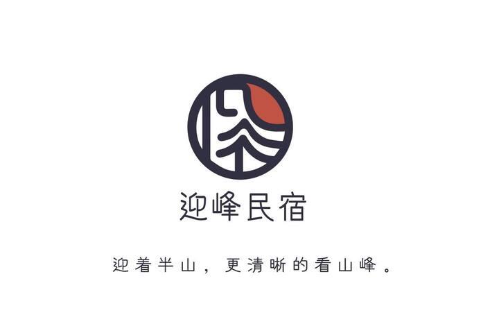 南岳衡山 迎峰民宿(舒适大床间) -南台寺福严寺附近