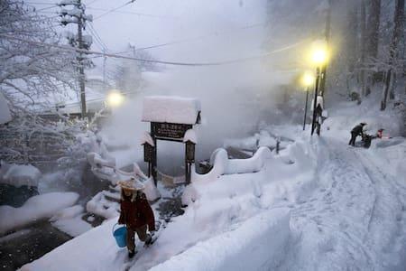 Kaiya Nozawa Lodge Nozawa Onsen Nagano - Nozawaonsen - Allotjament sostenible a la natura